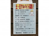 (株)共栄オーメック 竹ノ塚事業所