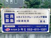 株式会社シキミ 大府工場