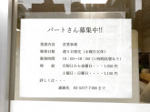 (株)飯田産業 杉並営業所