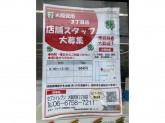 セブン-イレブン 大阪巽南3丁目店