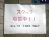 POLA(ポーラ)ミルル