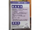 ANYTIME FITNESS(エニタイムフィットネス)  寺田町店