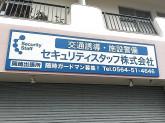 セキュリティスタッフ株式会社 岡崎出張所