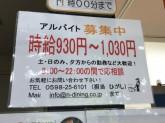 元祖天むす千寿 近鉄名古屋駅構内店
