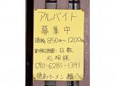 徳島ラーメン 麺八 両国店