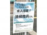 ツクイ 狛江デイサービスセンター