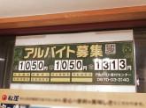 松屋 亀有南口店