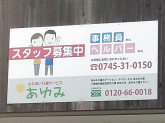 あゆみ介護ステーション・あゆみの荘