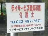 株式会社ファインケア/ファインケア清瀬/ファインケアガーデン清瀬