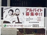 COCO'S(ココス) 奈良鴻ノ池店