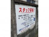 日本ユニバーサル電気株式会社