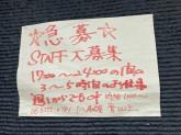 青ゝ上(アオテンジョウ)