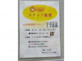 ニコニコレンタカー 吉祥寺東町店