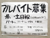 天理スタミナラーメン 法隆寺店