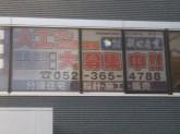 株式会社飯田産業 名古屋店