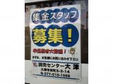 読売新聞 大津YC