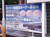 ローソン 大津打出浜店