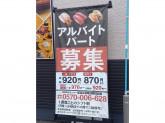 スシロー 小松島店