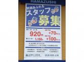 はま寿司小松島店