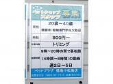ペットプラザ 徳島小松島店