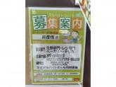 スーパーマーケットバロー 南彦根店