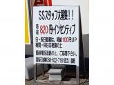 徳島石油(株) 矢三給油所