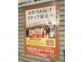 ワタミの宅食 滋賀大津西営業所