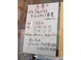 きりん寺 東三国店