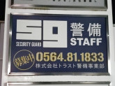 株式会社トラスト 警備事業部 小牧営業所