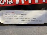 桶狭間タンメン 共和店