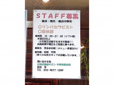 台湾式健康サロン   中華街整体院