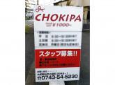 CHOKIPA(チョキパ) 大和小泉店
