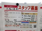 ダイソー 大和小泉店
