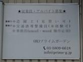 (株)プライムガーデン 足立事業所