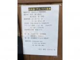 中華ダイニング 隆勝 新大阪店