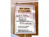 魚玉 MEGAドン・キホーテUNY香久山店