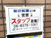 富士ホームサービス株式会社 てんろく支店