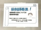 えがおDe薬局 日本橋店