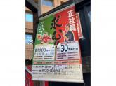 目利きの銀次 江坂駅前店