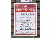 焼肉 牛苑 北烏山店