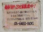 OSドラッグ 四貫島店
