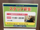 スマイルハンド 大阪駅前第1ビル店