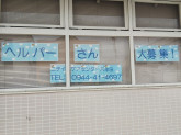 ニチイケアセンター大牟田