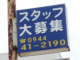 アップルハート大牟田ケアセンター/アップルハート訪問看護ステーション大牟田