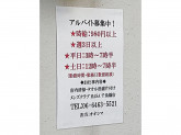 メンズクラブ 雅 千鳥橋店