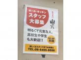 山ぶた 梅田店