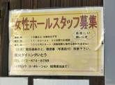 炭火ダイニング 魚鬼(いとう)
