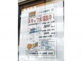 吉野家 176号線豊中店