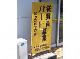 ほっかほっか亭 中田店