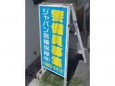 ジャパン警備保障 有限会社 小松島本社